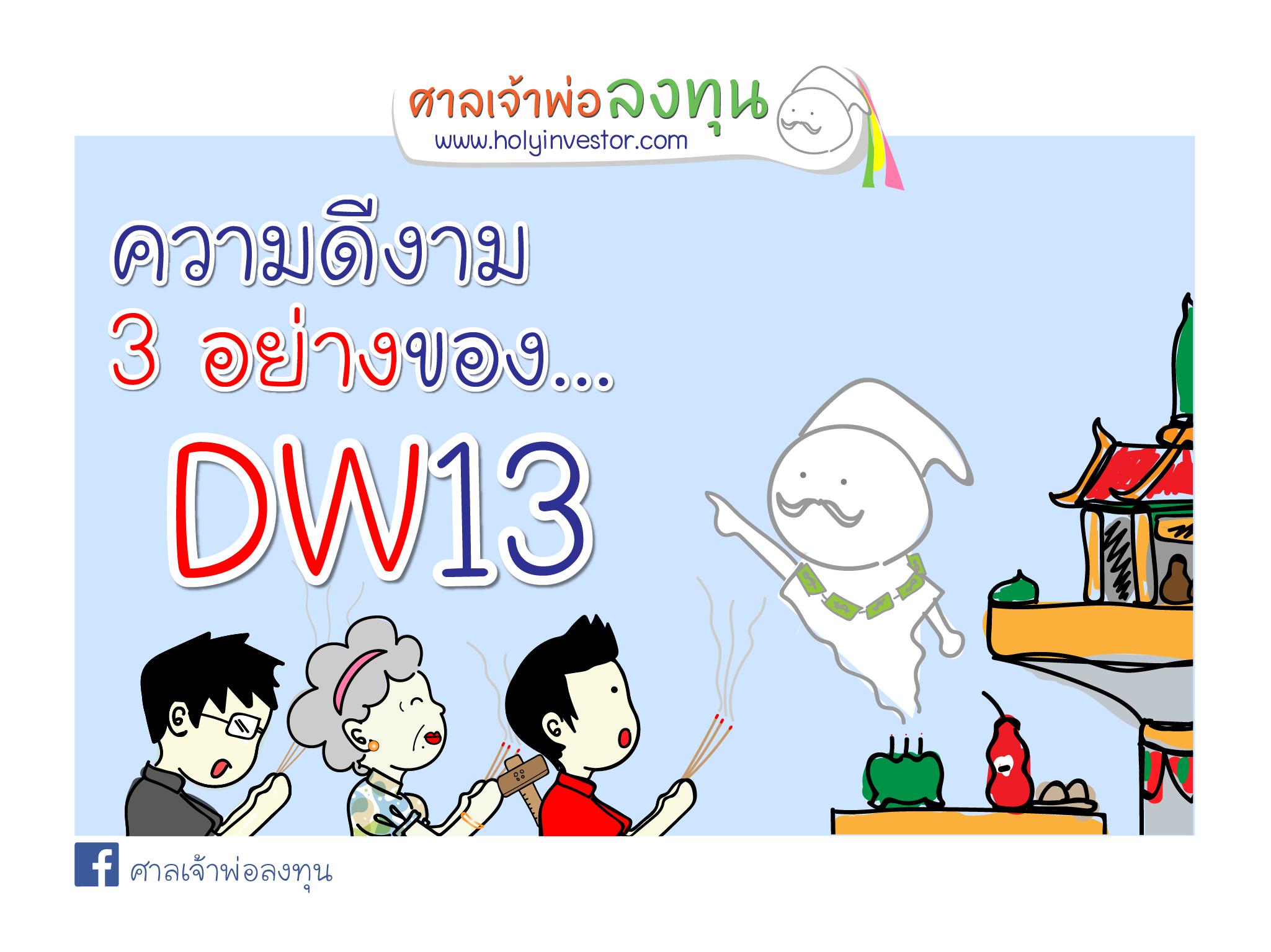 ความดีงาม 3 อย่างของ DW13_Artboard 1 copy 0