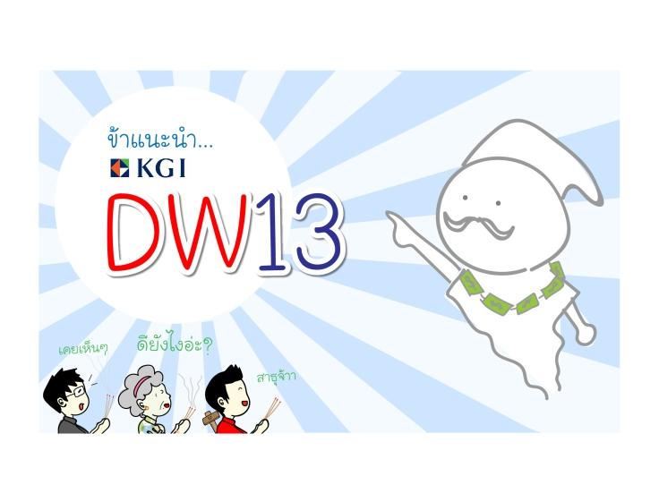 ความดีงาม 3 อย่างของ DW13_Artboard 1 copy 9