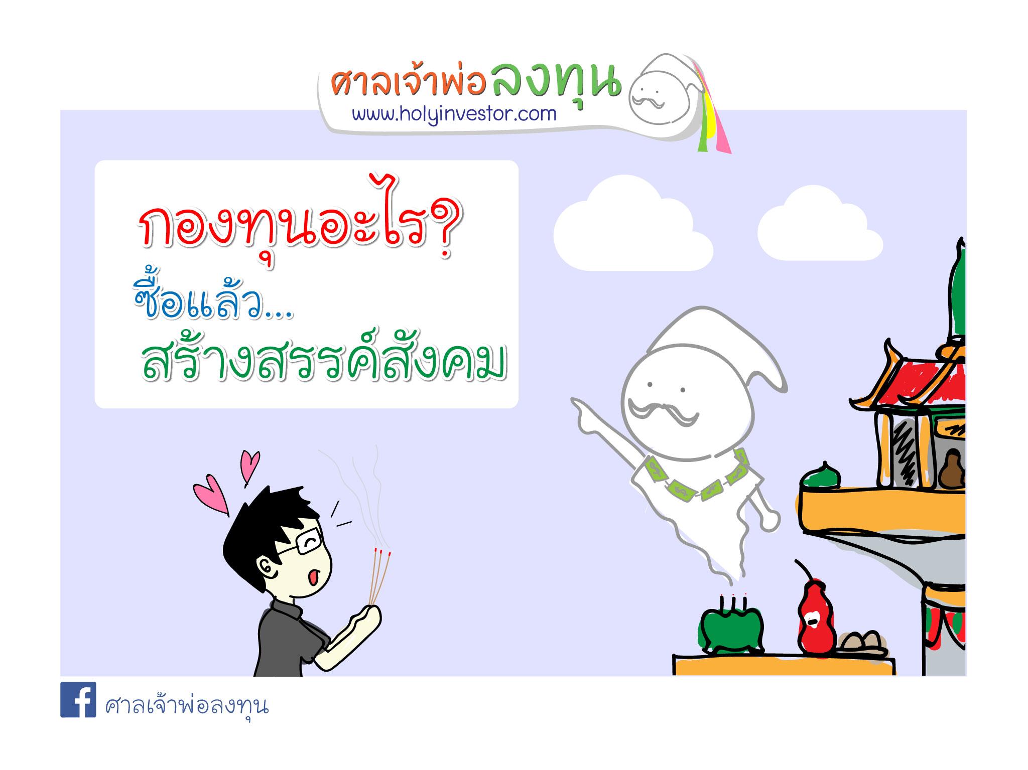 ศาลเจ้าพ่อลงทุน - CG Fund_Artboard 1 copy 00