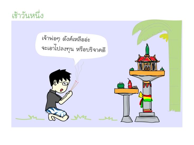 ศาลเจ้าพ่อลงทุน - CG Fund_Artboard 1 copy 1