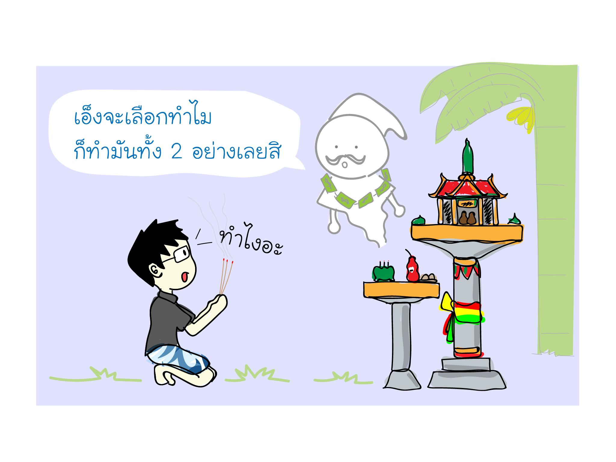ศาลเจ้าพ่อลงทุน - CG Fund_Artboard 1 copy 2