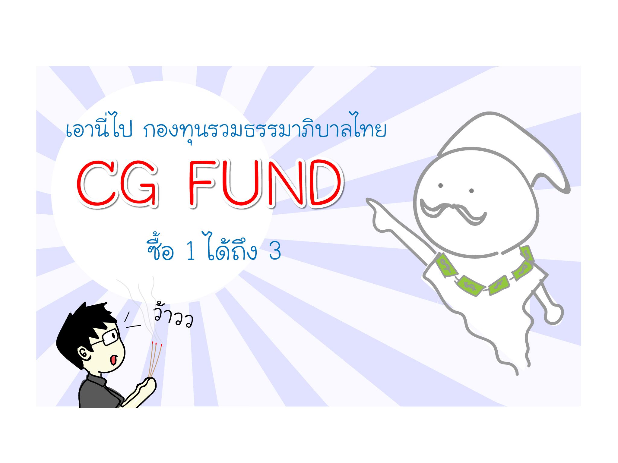 ศาลเจ้าพ่อลงทุน - CG Fund_Artboard 1 copy 3