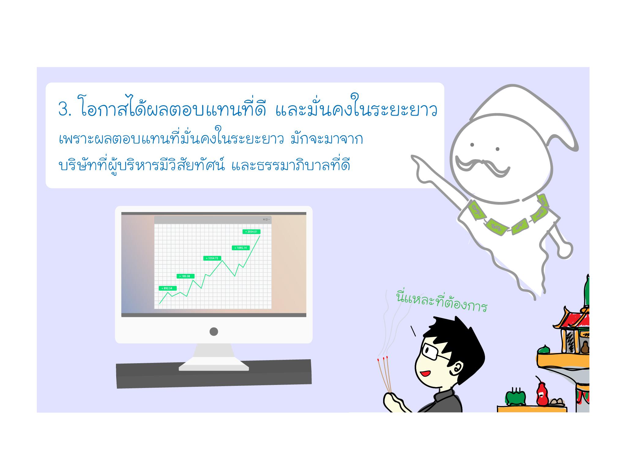 ศาลเจ้าพ่อลงทุน - CG Fund_Artboard 1 copy 6