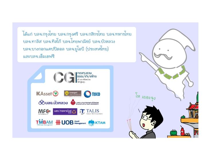 ศาลเจ้าพ่อลงทุน - CG Fund_Artboard 1 copy 8