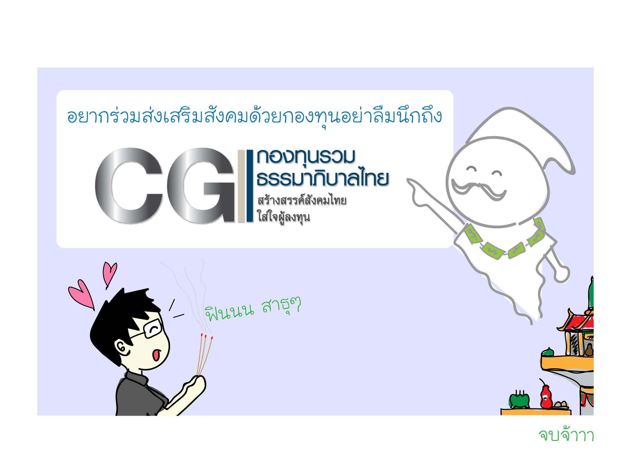 ศาลเจ้าพ่อลงทุน - CG Fund_Artboard 1 copy 9