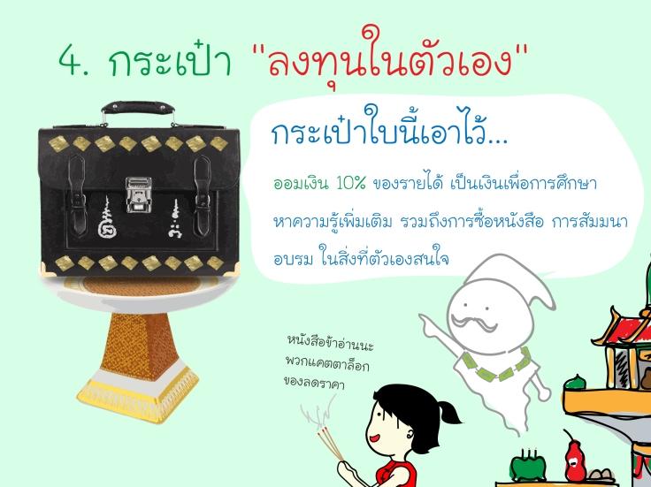 ศาลเจ้าพ่อลงทุน - กระเป๋ามหามงคล-06