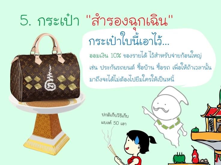 ศาลเจ้าพ่อลงทุน - กระเป๋ามหามงคล-07