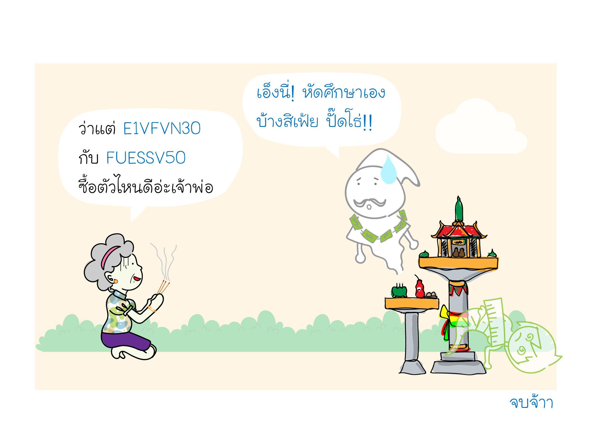 ศาลเจ้าพ่อลงทุน - FSS-VNtrade_Artboard 1 copy 16