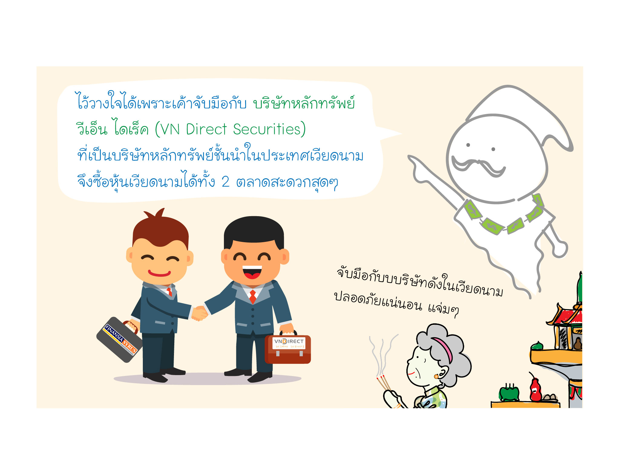 ศาลเจ้าพ่อลงทุน - FSS-VNtrade_Artboard 1 copy 9